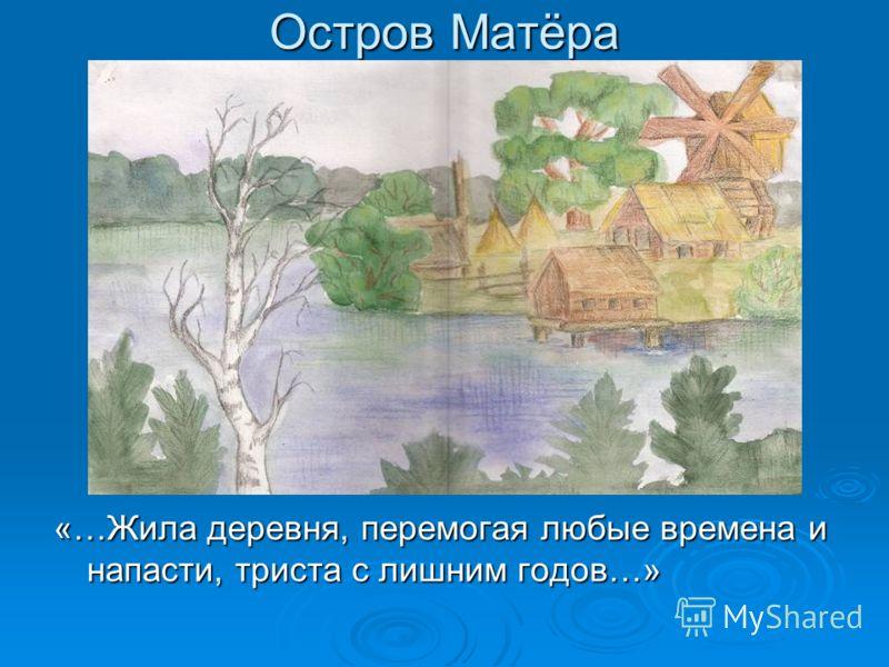 Остров Матёра «…Жила деревня, перемогая любые времена и напасти, триста с лишним годов…»