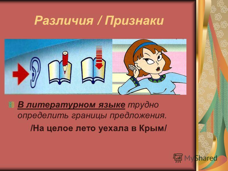 Различия / Признаки В литературном языке трудно определить границы предложения. /На целое лето уехала в Крым/
