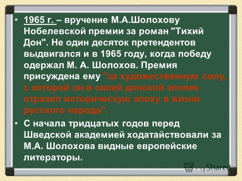 1965 г. – вручение М.А.Шолохову Нобелевской премии за роман