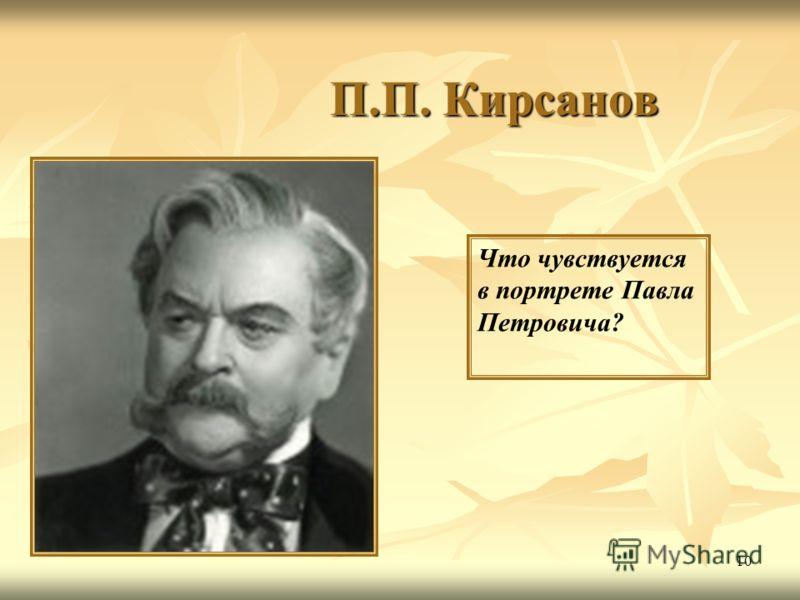 10 П.П. Кирсанов П.П. Кирсанов Что чувствуется в портрете Павла Петровича?