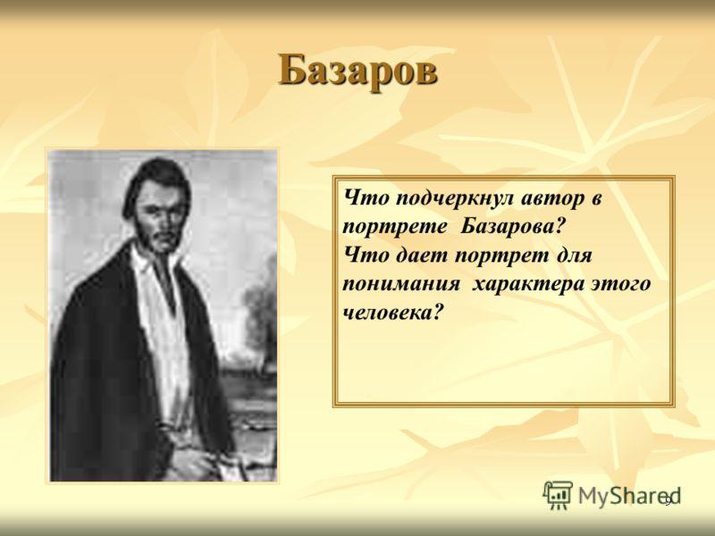 9 Базаров Что подчеркнул автор в портрете Базарова? Что дает портрет для понимания характера этого человека?