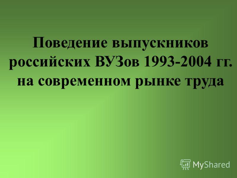 Поведение выпускников российских ВУЗов 1993-2004 гг. на современном рынке труда