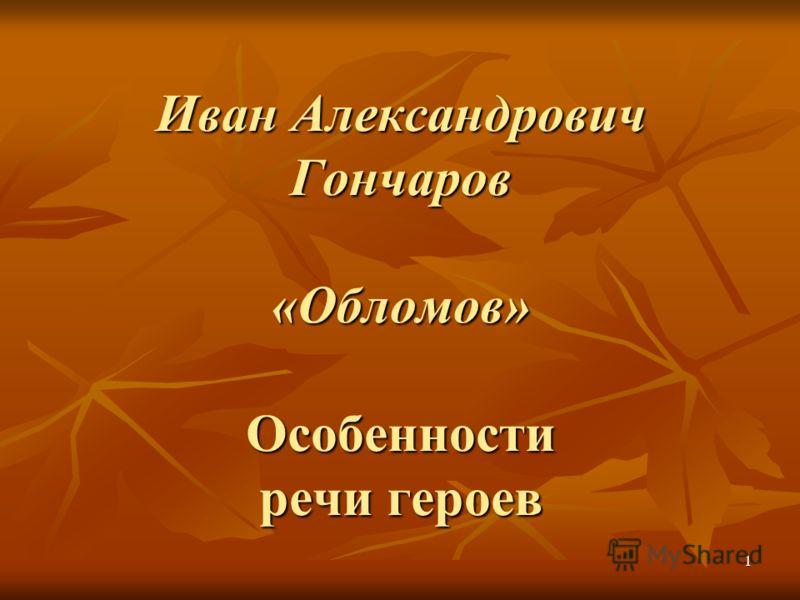 1 Иван Александрович Гончаров «Обломов» Особенности речи героев