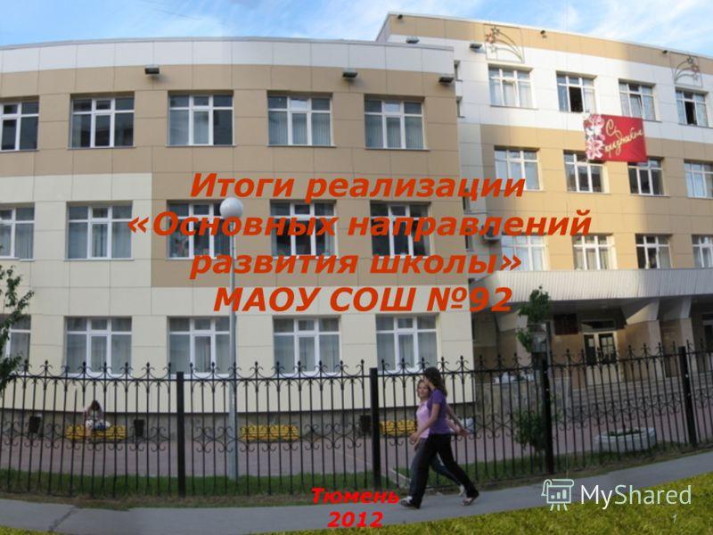 Тюмень 2012 Итоги реализации «Основных направлений развития школы» МАОУ СОШ 92 1