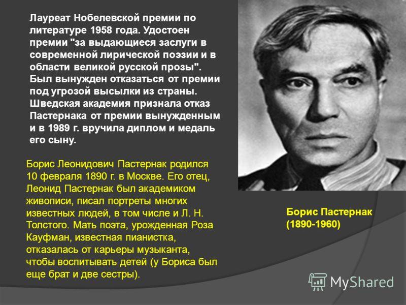 Борис Пастернак (1890-1960) Лауреат Нобелевской премии по литературе 1958 года. Удостоен премии
