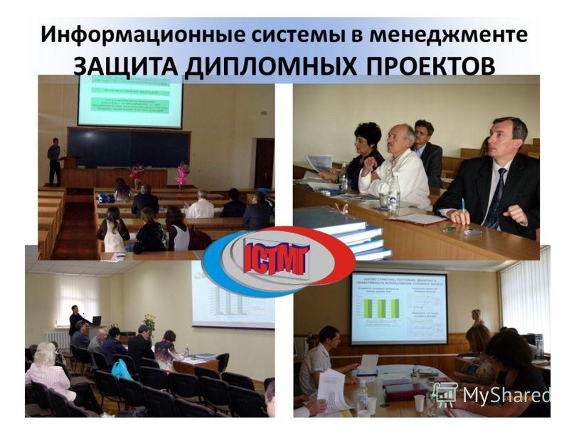 Информационные системы в менеджменте ЗАЩИТА ДИПЛОМНЫХ ПРОЕКТОВ