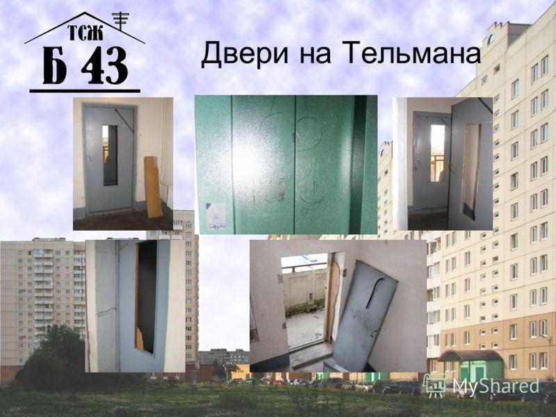 Двери на Тельмана