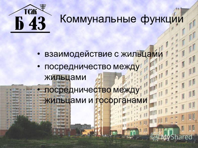 Коммунальные функции взаимодействие с жильцами посредничество между жильцами посредничество между жильцами и госорганами
