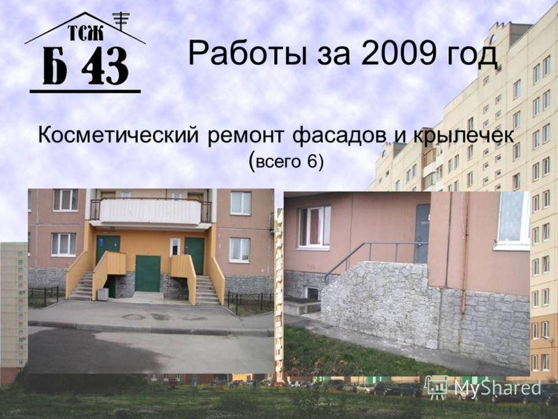 Работы за 2009 год Косметический ремонт фасадов и крылечек ( всего 6)