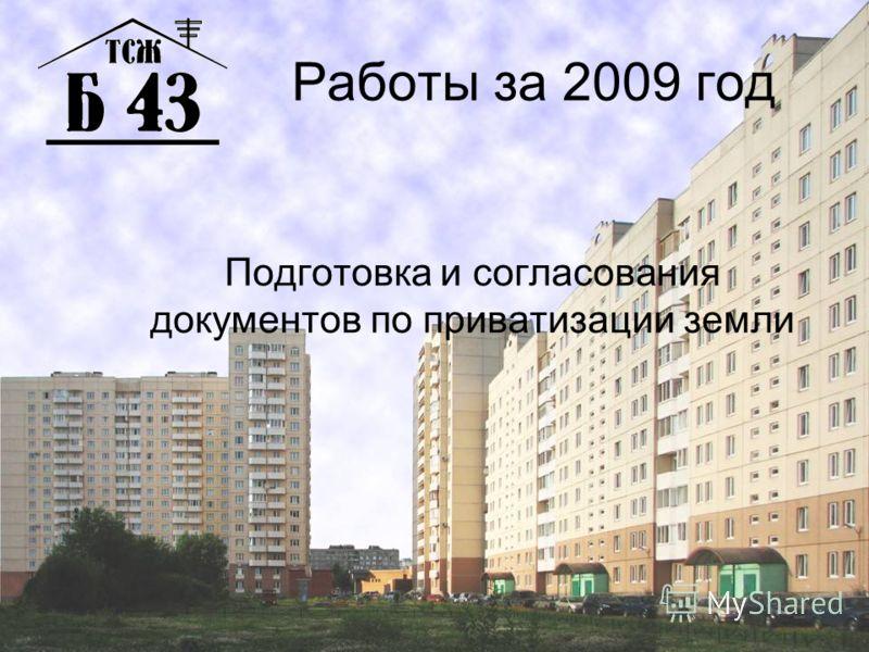 Работы за 2009 год Подготовка и согласования документов по приватизации земли
