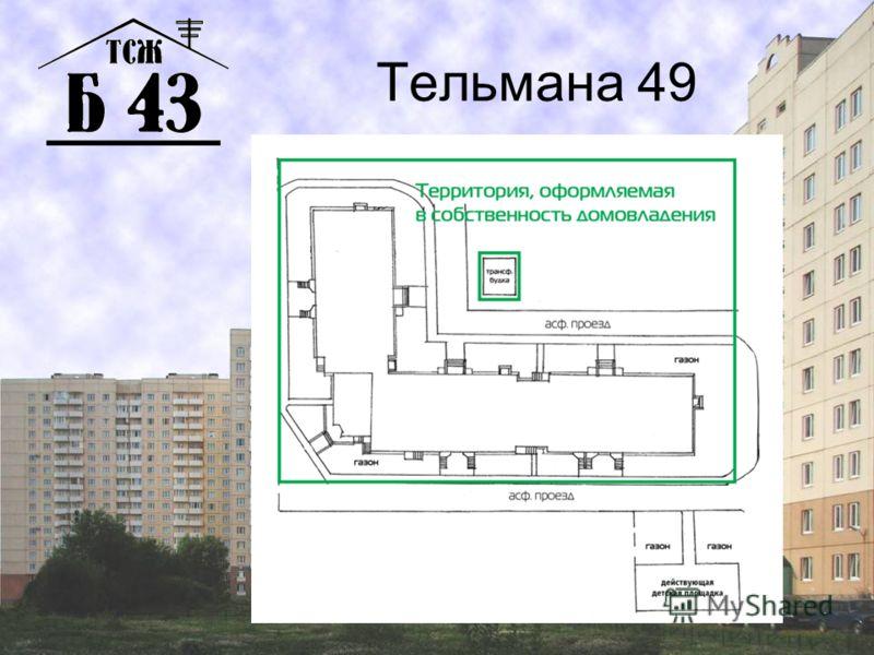 Тельмана 49