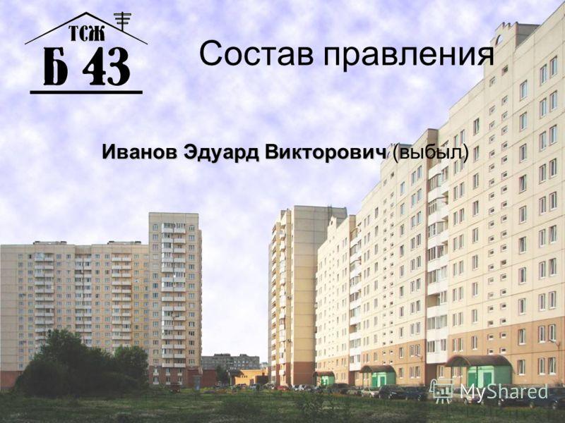 Состав правления Иванов Эдуард Викторович Иванов Эдуард Викторович (выбыл)