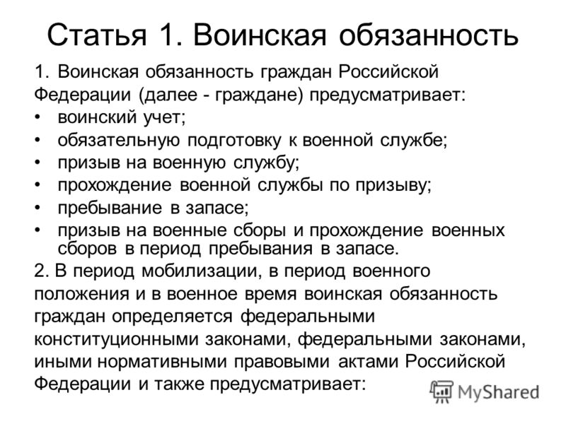 Что предусматривает воинская обязанность граждан российской федерации