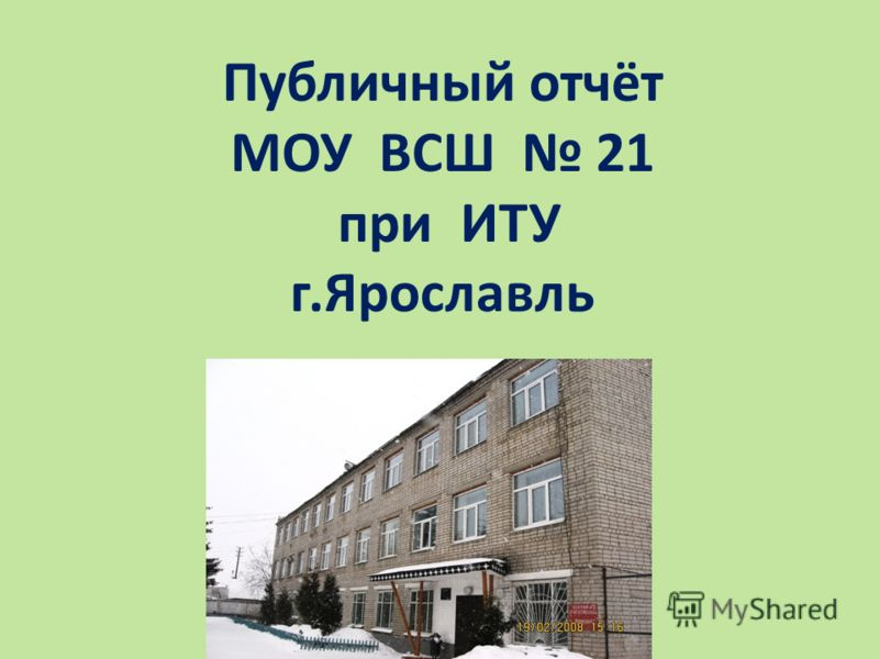 Публичный отчёт МОУ ВСШ 21 при ИТУ г.Ярославль