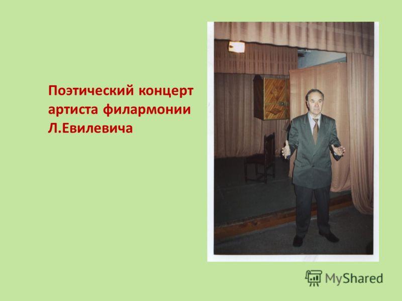Поэтический концерт артиста филармонии Л.Евилевича