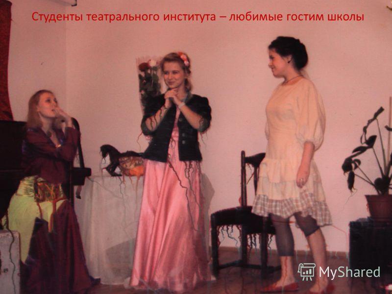Студенты театрального института – любимые гостим школы