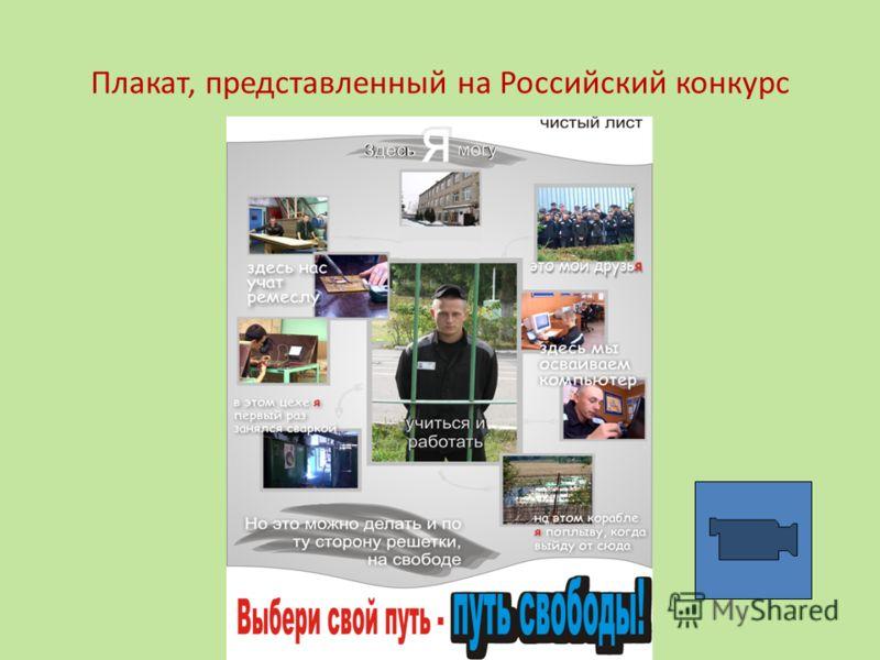 Плакат, представленный на Российский конкурс