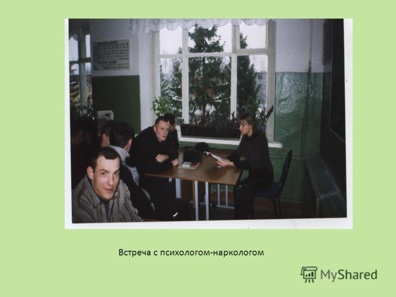Встреча с психологом-наркологом