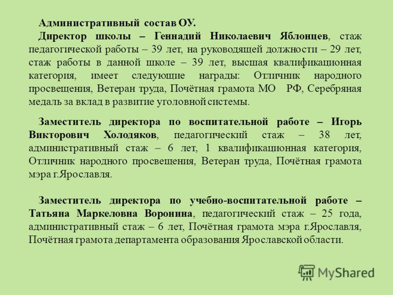 Административный состав ОУ. Директор школы – Геннадий Николаевич Яблонцев, стаж педагогической работы – 39 лет, на руководящей должности – 29 лет, стаж работы в данной школе – 39 лет, высшая квалификационная категория, имеет следующие награды: Отличн