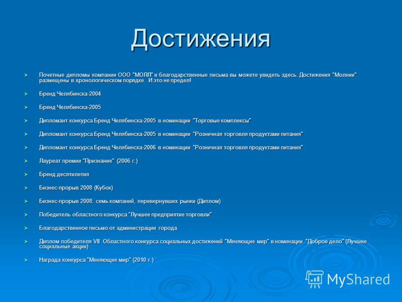 Достижения Почетные дипломы компании ООО