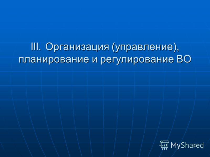 11 III. Организация (управление), планирование и регулирование ВО
