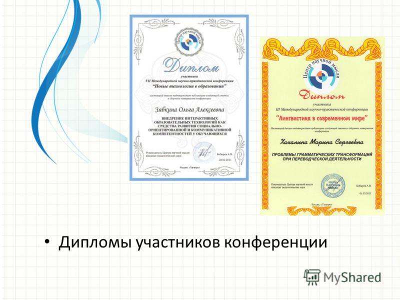 Дипломы участников конференции