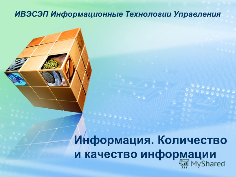 ИВЭСЭП Информационные Технологии Управления Информация. Количество и качество информации