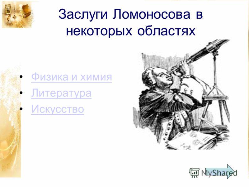 Императрица Елизавета Петровна пожаловала ему в награду деревню.