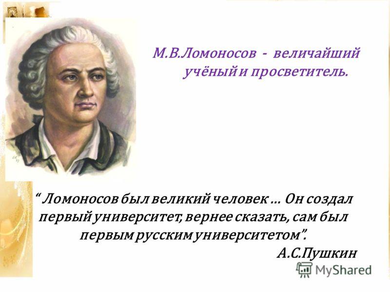 Ломоносов стал самым образованным человеком в России Знал несколько языков. Сочинил множество стихов. Преподавал в Академии наук русский язык, историю, физику, химию и другие предметы. Написал первую русскую грамматику, учебник русской истории. Первы