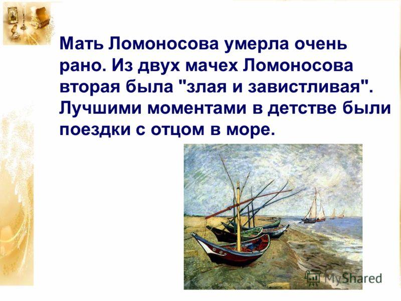 Обучение грамоте Грамоте Ломоносов обучился поздно к двенадцати годам. Учился он сначала у соседского крестьянина, а потом у местного дьяка Сабельникова.