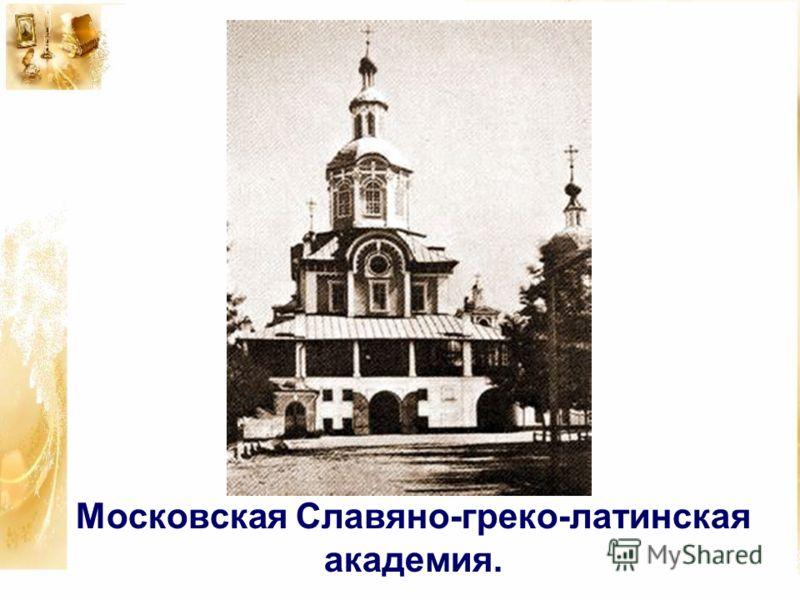 Выдав себя за сына дворянина, в январе 1731 он поступил в Московскую Славяно- греко-латинскую академию. Несмотря на его взрослые лета, Михаила определили в самый низший класс, т.к. он не знал латинского языка. Через полгода он был переведён в следующ