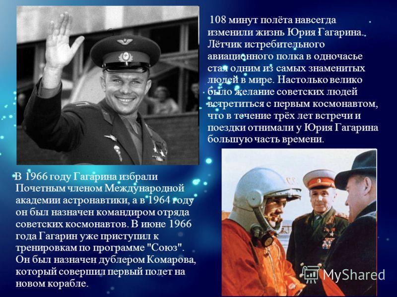 108 минут полёта навсегда изменили жизнь Юрия Гагарина. Лётчик истребительного авиационного полка в одночасье стал одним из самых знаменитых людей в мире. Настолько велико было желание советских людей встретиться с первым космонавтом, что в течение т