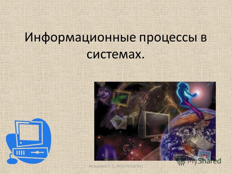 Информационные процессы в системах. Вельдяева О. С., МОУ ЛСОШ 1