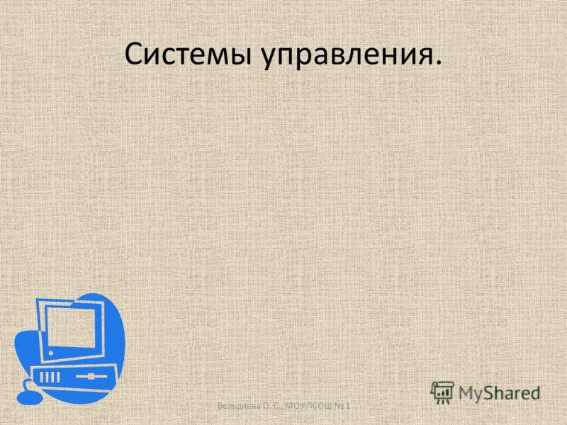 Системы управления. Вельдяева О. С., МОУ ЛСОШ 1