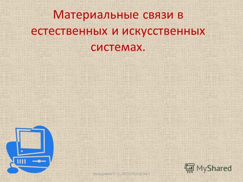 Материальные связи в естественных и искусственных системах. Вельдяева О. С., МОУ ЛСОШ 1