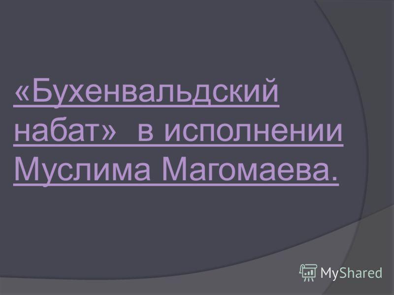 «Бухенвальдский набат» в исполнении Муслима Магомаева.