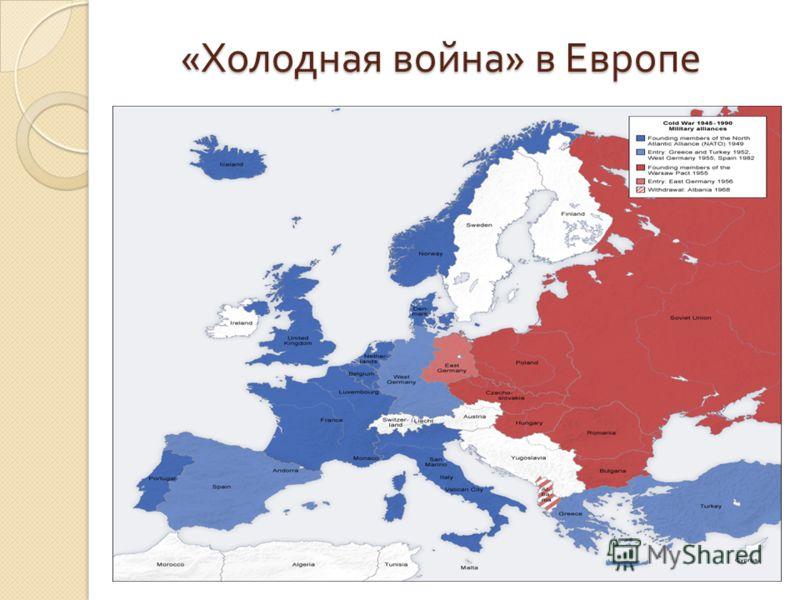 « Холодная война » в Европе