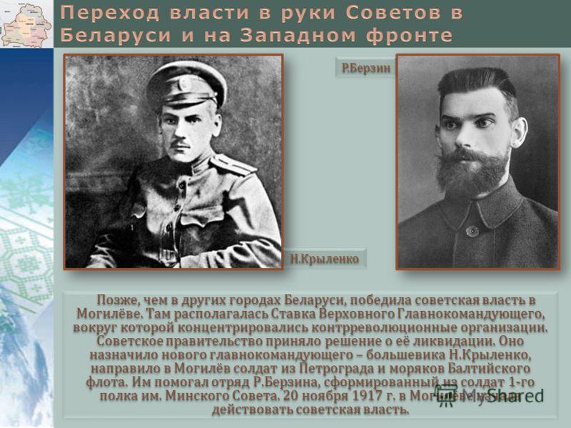 Позже, чем в других городах Беларуси, победила советская власть в Могилёве. Там располагалась Ставка Верховного Главнокомандующего, вокруг которой концентрировались контрреволюционные организации. Советское правительство приняло решение о её ликвидац