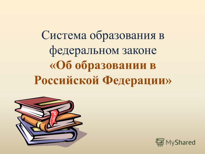 Система образования в федеральном законе «Об образовании в Российской Федерации»