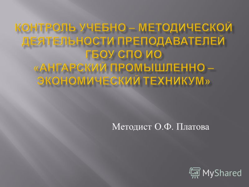 Методист О. Ф. Платова