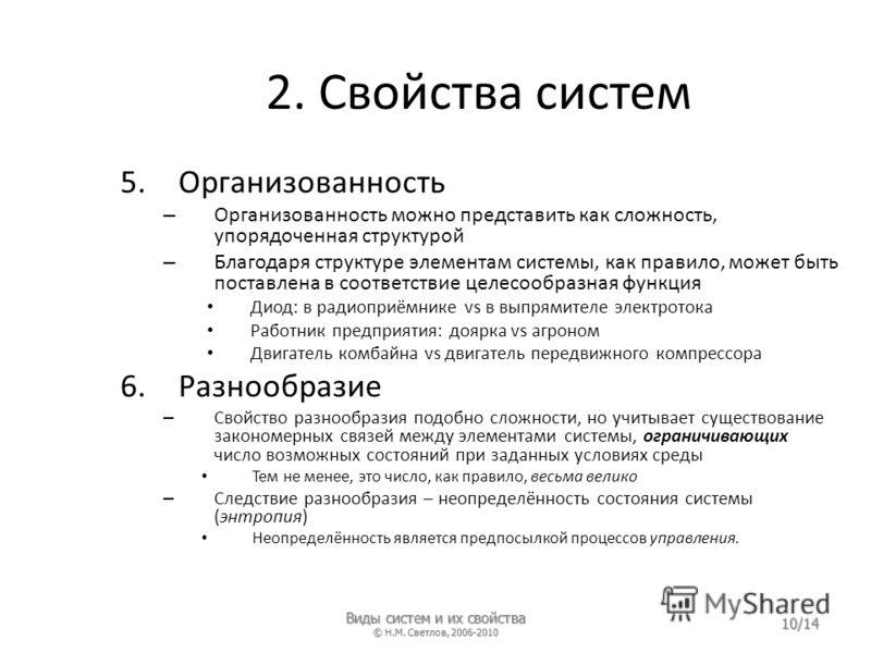 2. Свойства систем 5.Организованность – Организованность можно представить как сложность, упорядоченная структурой – Благодаря структуре элементам системы, как правило, может быть поставлена в соответствие целесообразная функция Диод: в радиоприёмник