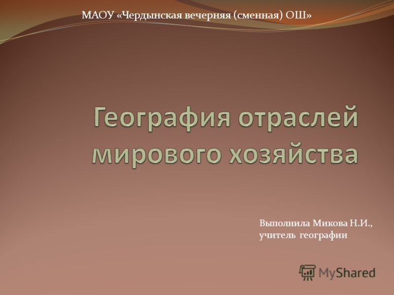 МАОУ «Чердынская вечерняя (сменная) ОШ» Выполнила Микова Н.И., учитель географии