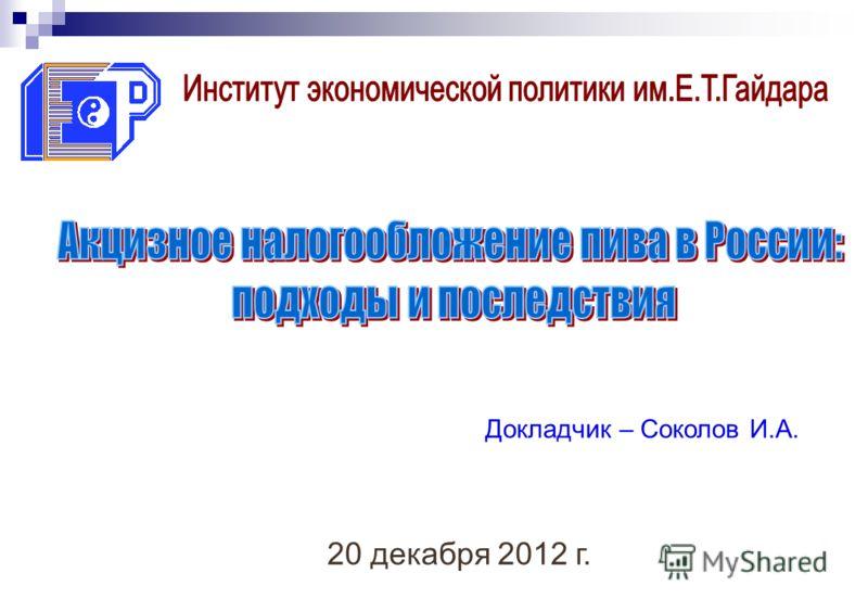 20 декабря 2012 г. Докладчик – Соколов И.А.
