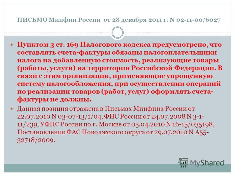 ПИСЬМО Минфин России от 28 декабря 2011 г. N 02-11-00/6027 Пунктом 3 ст. 169 Налогового кодекса предусмотрено, что составлять счета-фактуры обязаны налогоплательщики налога на добавленную стоимость, реализующие товары (работы, услуги) на территории Р