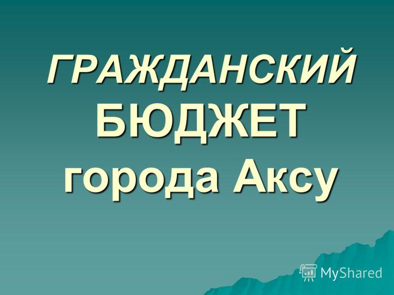 ГРАЖДАНСКИЙ БЮДЖЕТ города Аксу