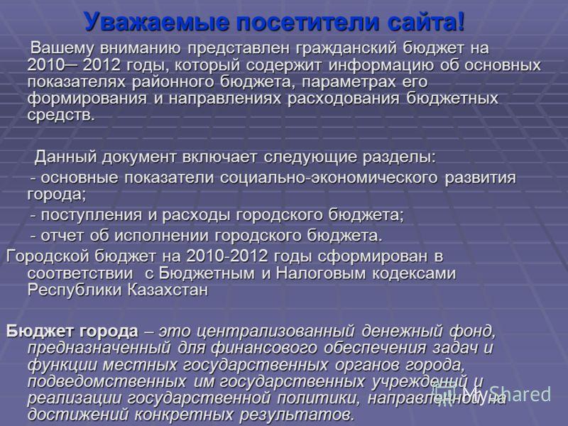 Уважаемые посетители сайта! Вашему вниманию представлен гражданский бюджет на 2010 2012 годы, который содержит информацию об основных показателях районного бюджета, параметрах его формирования и направлениях расходования бюджетных средств. Вашему вни
