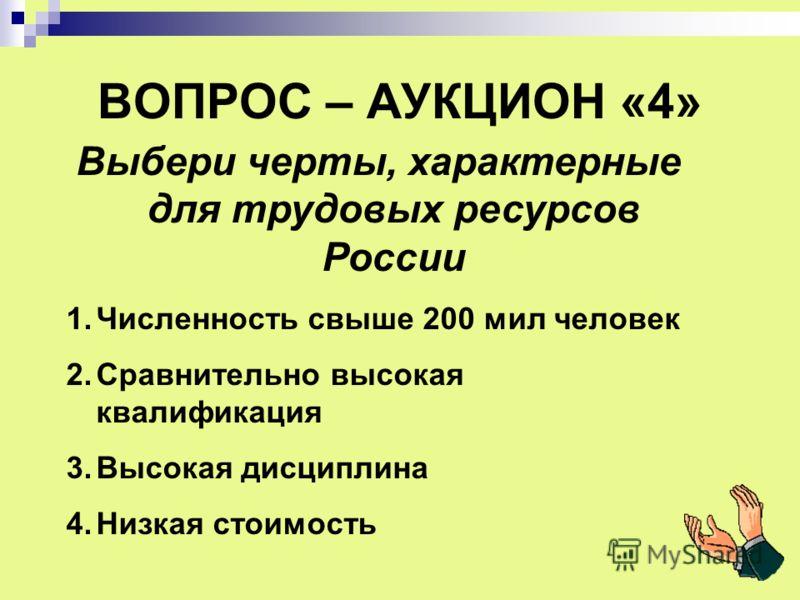 ВОПРОС – АУКЦИОН «3» Отраслью международной специализации России является … 1. Автомобилестроение 2. Газовая 3. Высокоразвитая электроника 4. Чаеводство