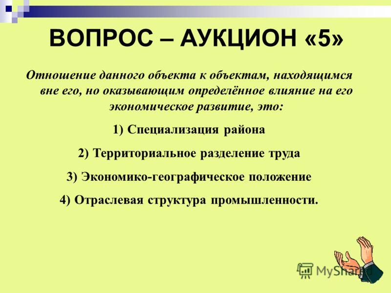 ВОПРОС – АУКЦИОН «4» Выбери черты, характерные для трудовых ресурсов России 1.Численность свыше 200 мил человек 2.Сравнительно высокая квалификация 3.Высокая дисциплина 4.Низкая стоимость
