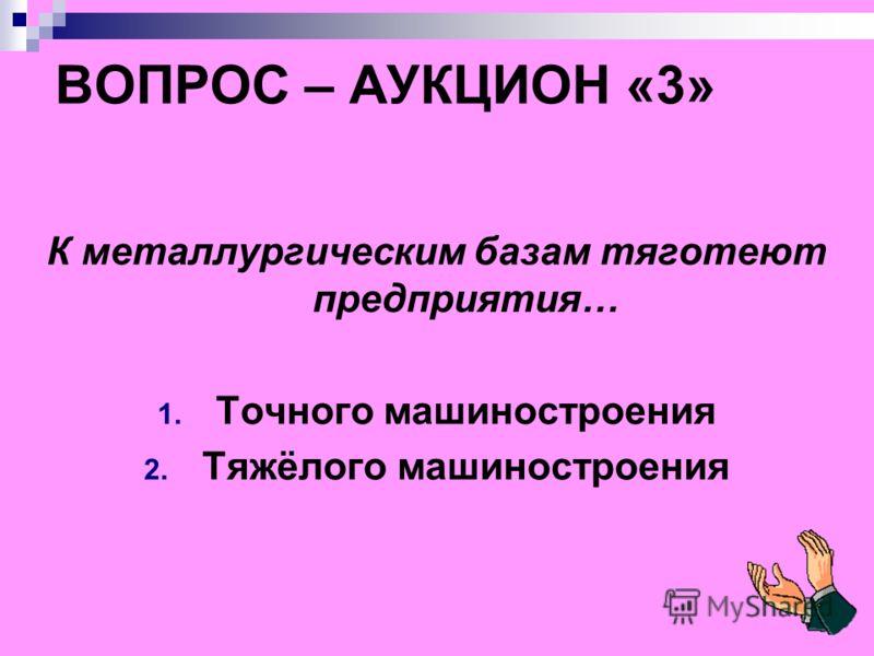 «3» «4» «5» ВОПРОС – АУКЦИОН