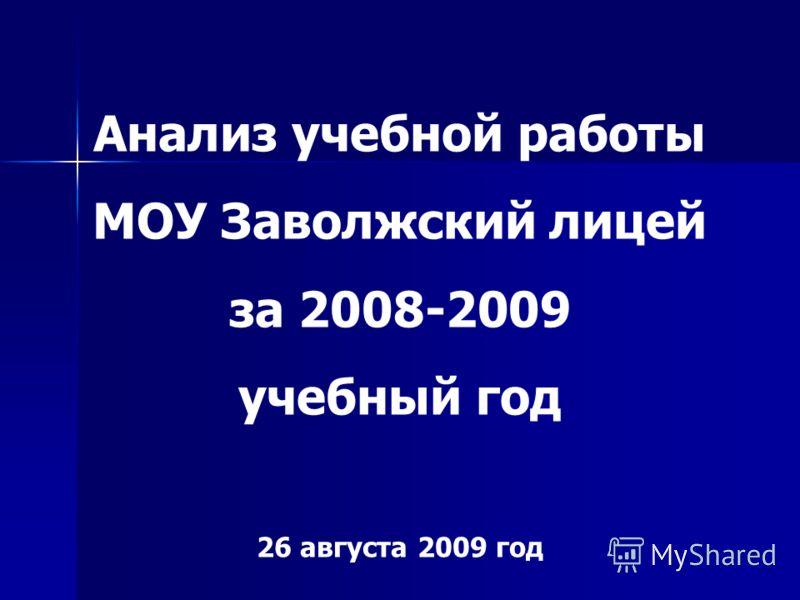 Анализ учебной работы МОУ Заволжский лицей за 2008-2009 учебный год 26 августа 2009 год